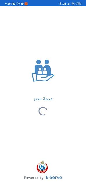 تحميل برنامج صحة مصر