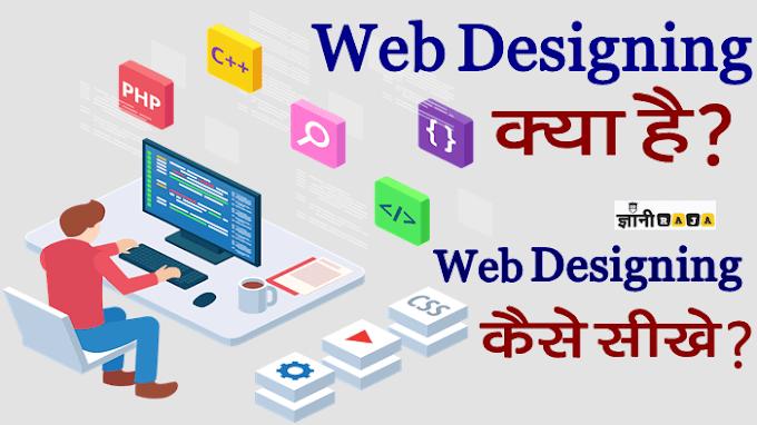 वेब डिजाइनिंग क्या है कोर्स सैलरी फीस | web designing complete course in hindi
