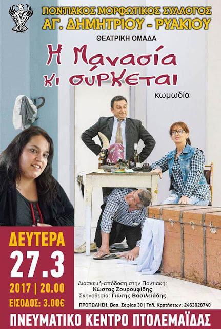 """Η Πτολεμαΐδα γιορτάζει με Ποντιακό θέατρο """"Η Μανασία κι σύρκεται"""""""