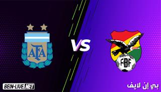 مشاهدة مباراة الأرجنتين وبوليفيا بث مباشر اليوم بتاريخ 09-09-2021 في تصفيات كأس العالم