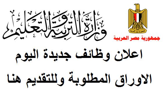 وظائف جديدة بالتربية والتعليم اليوم لخريجى الجامعات المصرية والازهر - للتقديم اضغط هنا
