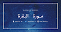 Surat Al-Baqarah Ayat 121-140