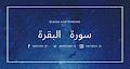 Surat Al-Baqarah Ayat 81-100
