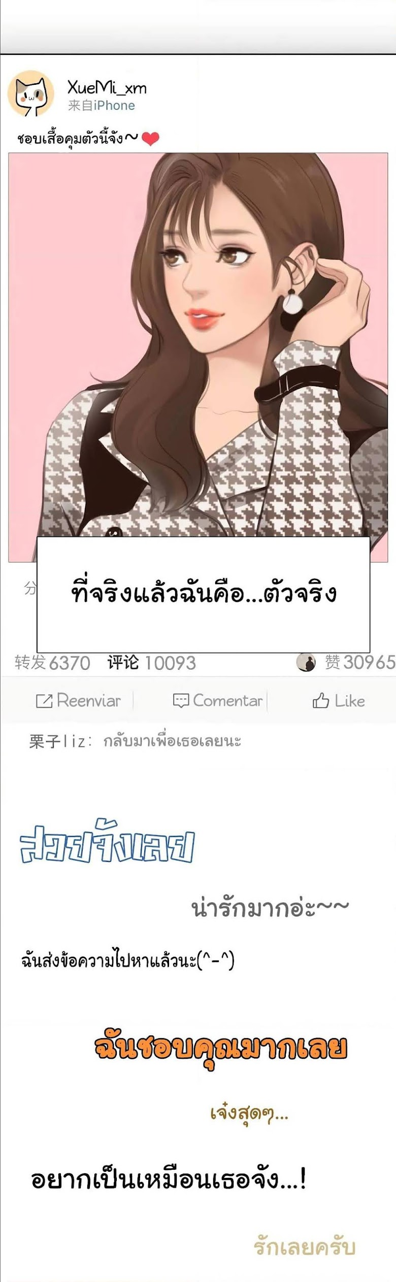 The Fake Beauty - หน้า 18
