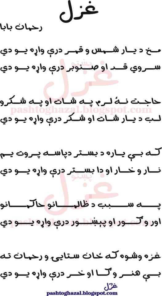 Pashto Ghazal by Rahman Baba | Pashto Ghazal (Poem)