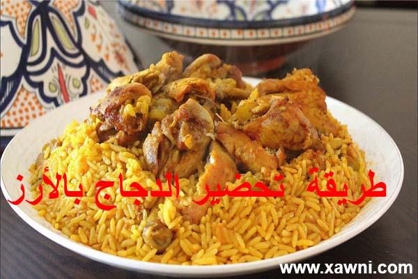 طريقة  تحضير الدجاج بالأرز