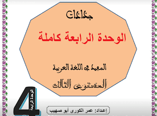 جذاذت الوحدة 4 المفيد في العربية المستوى الثالث ابتدائي