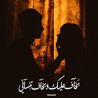 صور حب حزينة