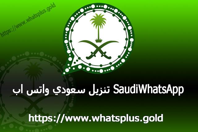 تنزيل سعودي واتس اب SaudiWhatsApp اخر اصدار وتساب سعودي