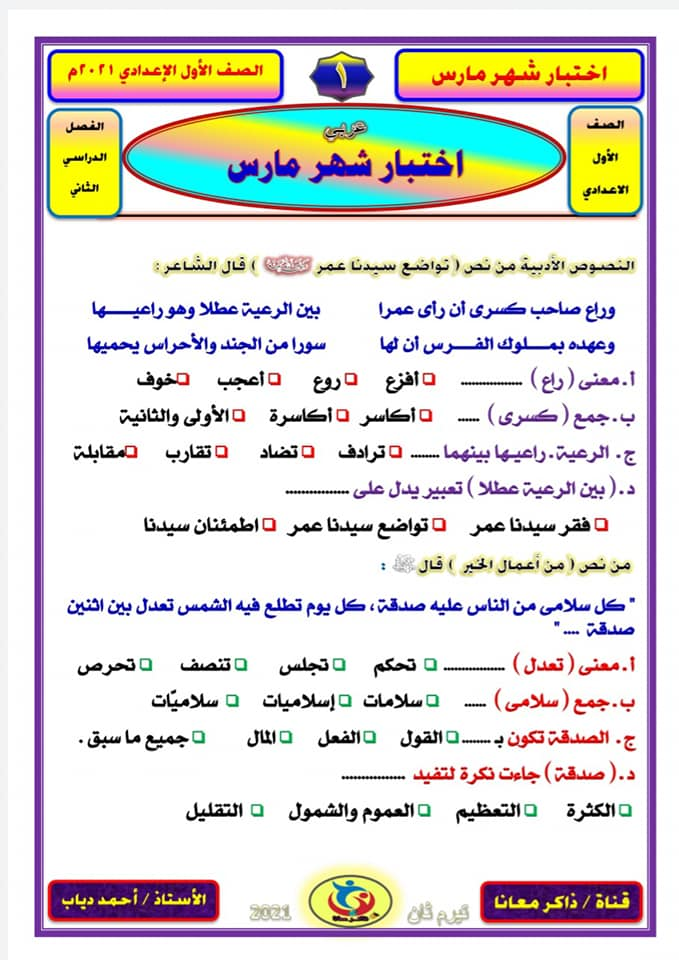 نموذج اختبار شهر مارس للصف الأول الاعدادي في اللغة العربية