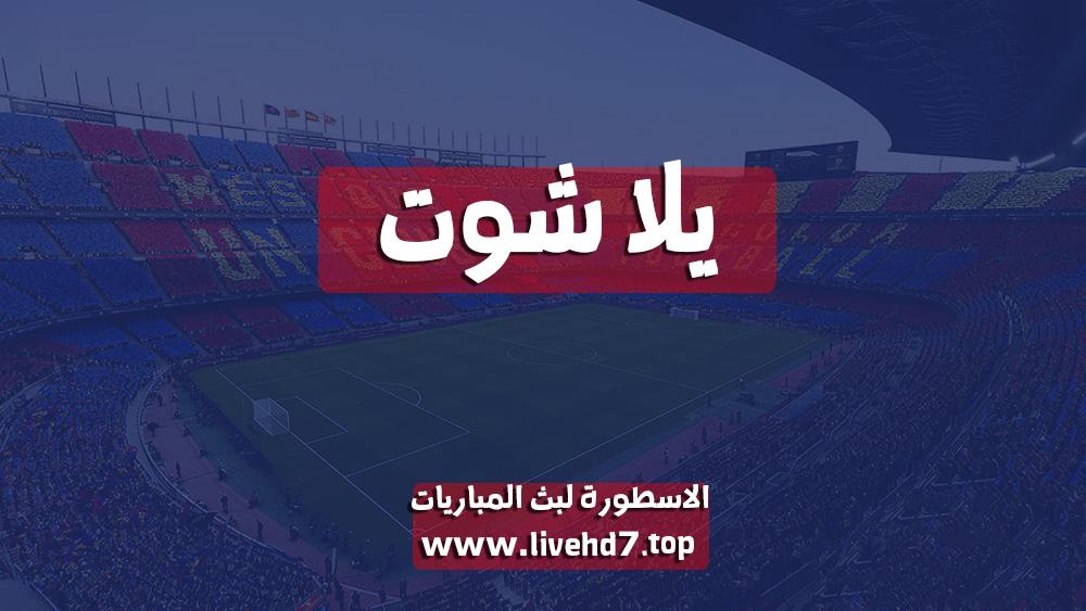يلا شوت   Yalla Shoot مباريات اليوم بث مباشر   Yalla Shot