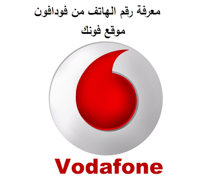 معرفة رقم الهاتف الخاص بك من فودافون