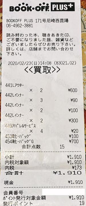 BOOKOFF SUPER BAZAAR 171号尼崎西昆陽店 2020/2/23 買い取りのレシート