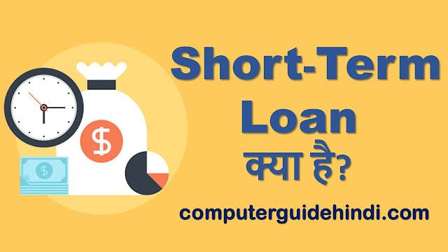 अल्पकालिक ऋण (Short-Term Loan) क्या है?