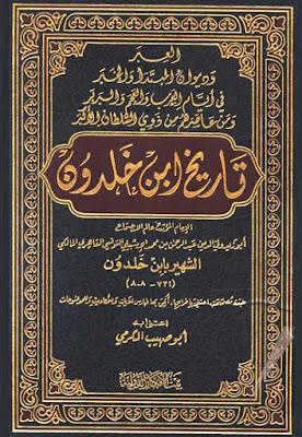 تحميل وقراءة كتاب العبر، وديوان المبتدأ والخبر في أيام العرب للمؤلف عبد الرحمن بن خلدون