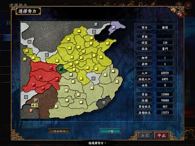 三國志9+威力加強版(San9PK)