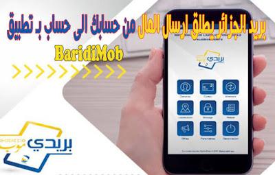 بريد-الجزائر-يطلق-ارسال-المال-من-حسابك-الى-حساب-بـ-تطبيق-BaridiMob