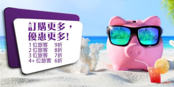 HKExpress【同行人越多越平】香港單程飛 台中$197、 東南亞$239、韓國/日本$359起,今晚12時(即7月19日零晨)開賣!