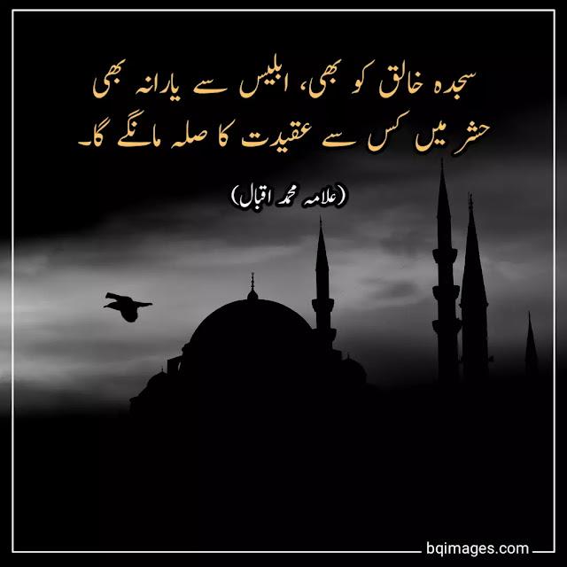 allama iqbal shayari in urdu