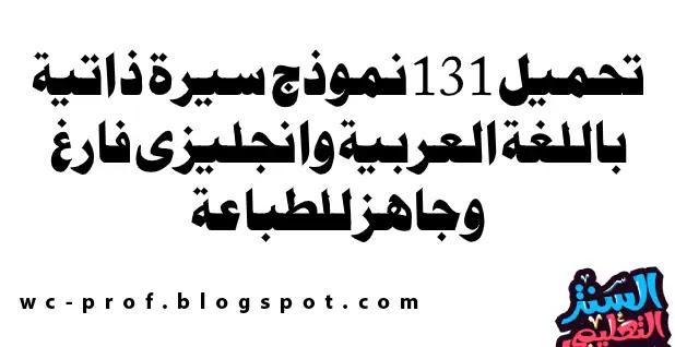 تحميل 131 نموذج سيرة ذاتية باللغة العربية وانجليزى فارغ وجاهز للطباعة