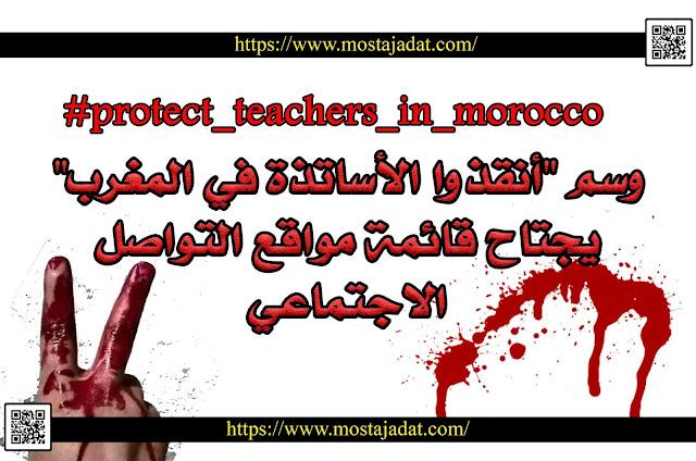 """وسم """"أنقذوا الأساتذة في المغرب"""" يجتاح قائمة مواقع التواصل الاجتماعي"""