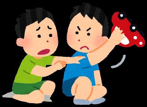 おもちゃの取り合いのイラスト