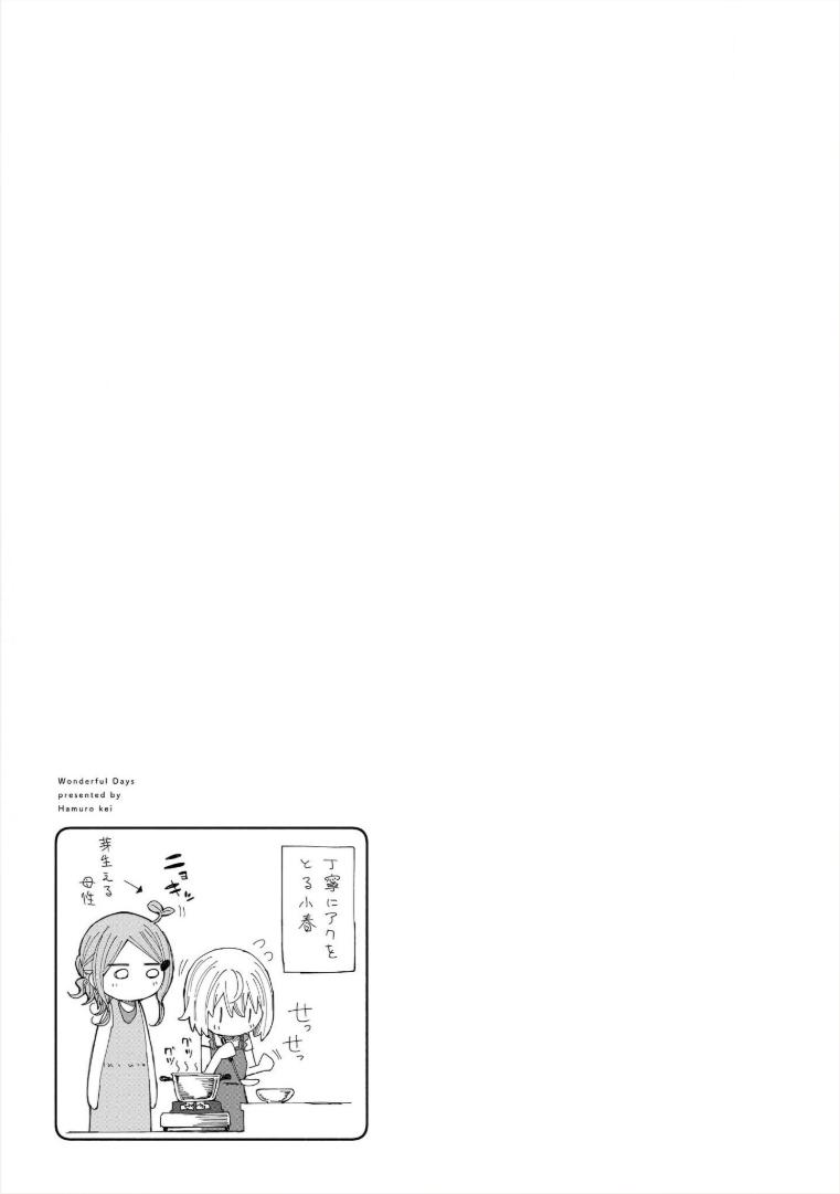 Tsurezure Biyori - หน้า 10