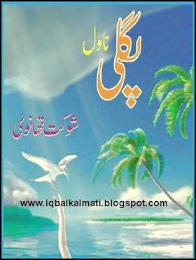 Pagli Novel By Shaukat Thanvi Pakistani Urdu Books Free Download