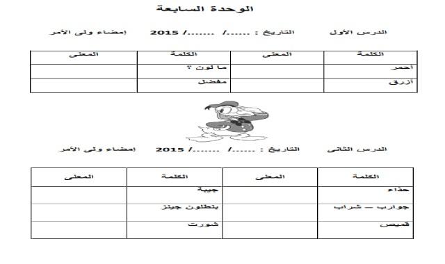 ملف متابعة وتقييم الطالب فى اللغة الانجليزية - وورد - الصف الثالث الابتدائى الترم الثانى