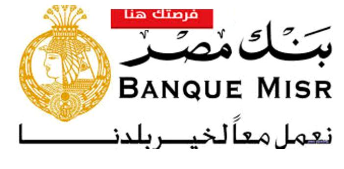 الاعلان الرسمى لوظائف بنك مصر للجنسين منشور اليوم 4 / 4 / 2017 - التقديم على الانترنت