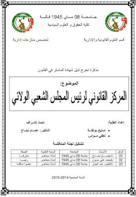 مذكرة ماستر: المركز القانوني لرئيس المجلس الشعبي الولائي PDF