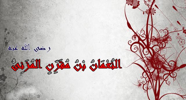 سيرة صحابة النبي صلى الله عليه وسلم :النعمـان بن مقـرن المزني