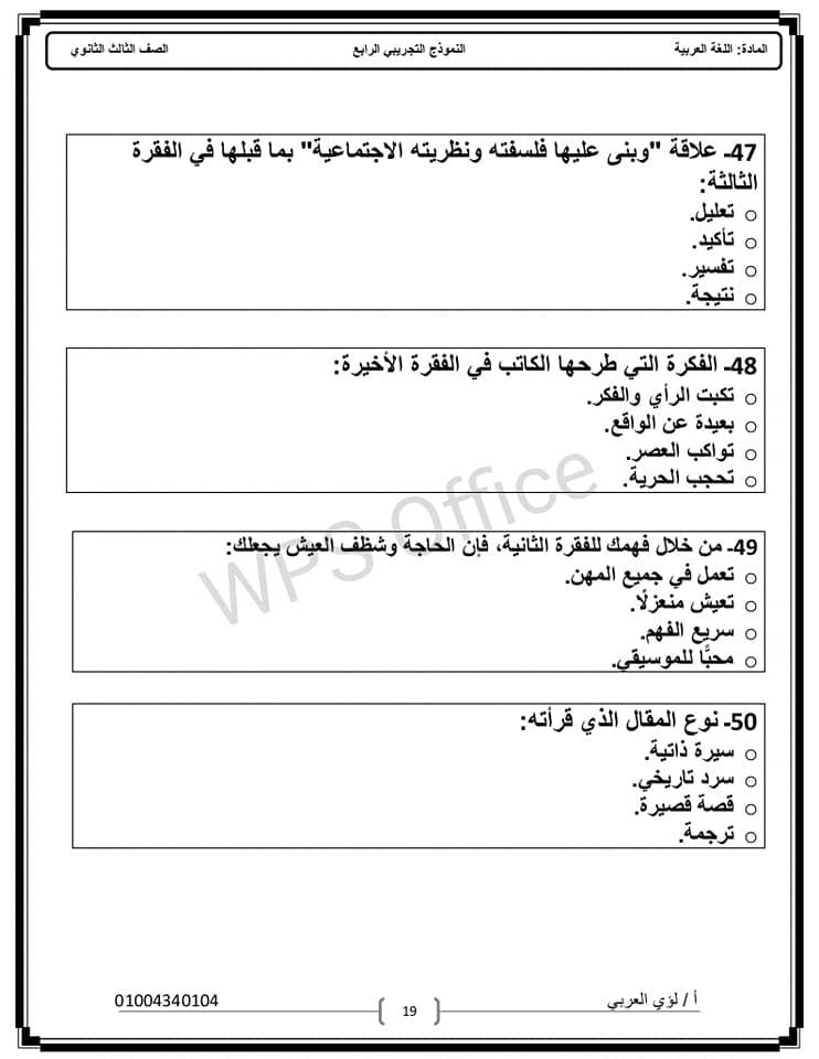 نماذج امتحان لغة عربية الثانوية العامة 2021 19