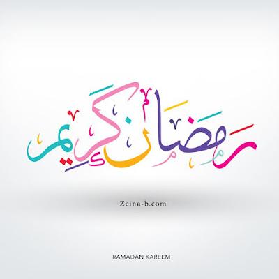 تصميم جميل رمضان كريم