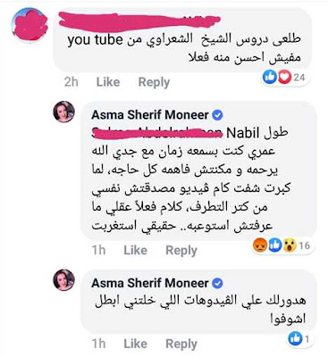 بأختصار أزمة أسما شريف منير بخصوص الشيخ متولى الشعراوي - القصة كاملة