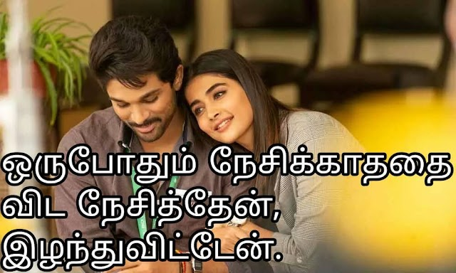 {New} 60+ Best Love Quotes Tamil | Latest Collection 2020