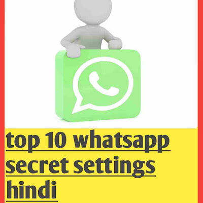 top 10 whatsapp secret settings in hindi जो अभी तक अपने नहीं देखा होगा