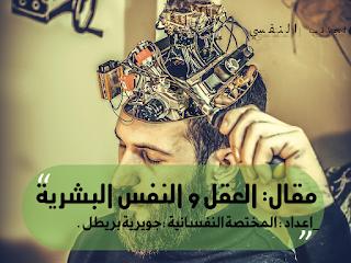 العقل و النفس البشرية