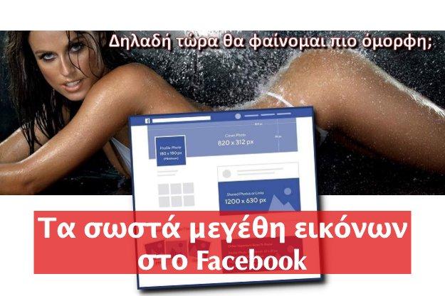 Σωστά μεγέθη εικόνων στο Facebook
