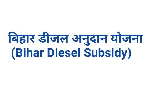 Bihar Diesel Subsidy