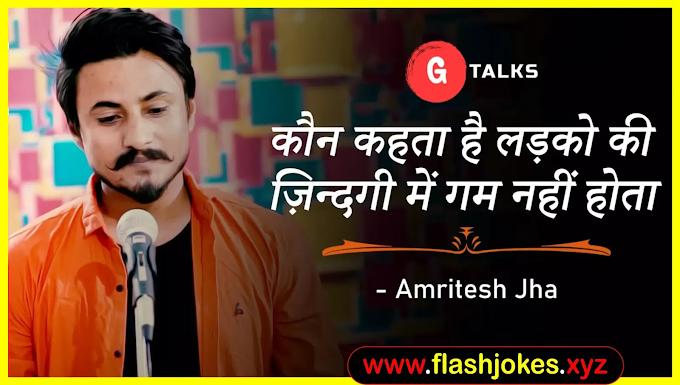 Kaun Kehta Hai Ladko Ki Zindagi Main Gum Nai Hota | Amritesh Jha | Poetry | G Talks