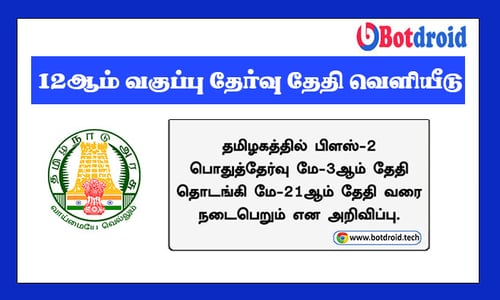 TN 12th Public Exam Time Table 2021 Released in Tamil Nadu | Download 12th Exam Time Table Date Sheet