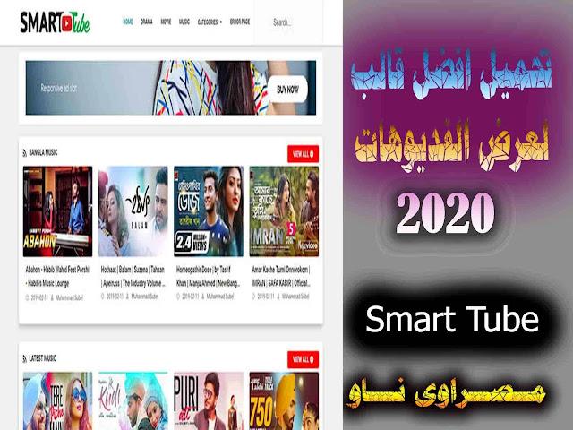 تحميل قالب  SmartTube لعرض الفديوهات والافلام 2020