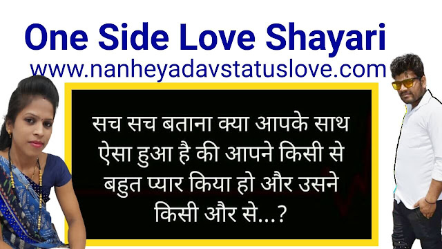 photo shayari english