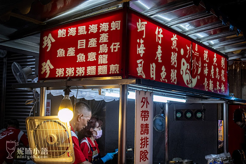 【嘉義文化夜市美食】珍珍海產粥。夜半才出沒!虱目魚肚再累都要吃