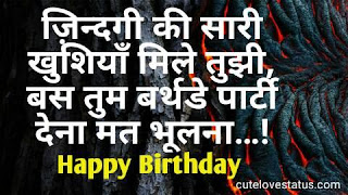 bday wishes in hindi