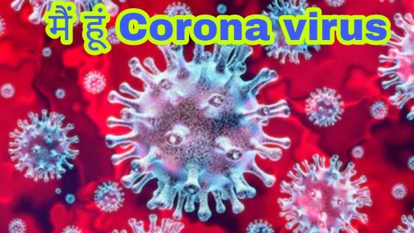Coronavirus in Hindi। कोरोना वायरस को समझना जरूरी है
