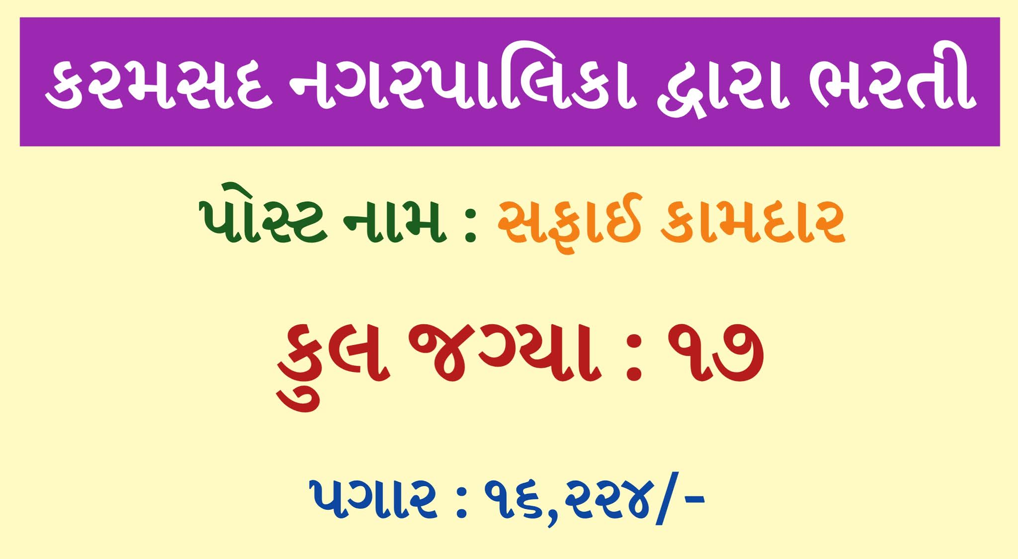 Gujarat Nagarpalika Recruitment 2021 | Karamsad Nagarpalika Safai Kamdar Post 2021 | Karamsad Nagarpalika Safai Kamdar Recruitment 2021 | Nagarpalika Safai Kamdar Recruitment 2021 | Nagarpalika Recruitment 2021 | Safai Kamdar Recruitment 2021