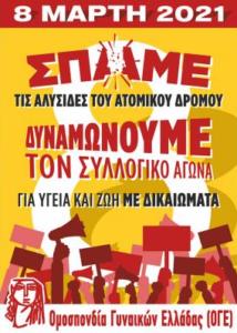 Σύλλογος Σπουδαστών Δ.ΙΕΚ Αττικής: Για την 8η Μάρτη, Παγκόσμια Ημέρα της Γυναίκας