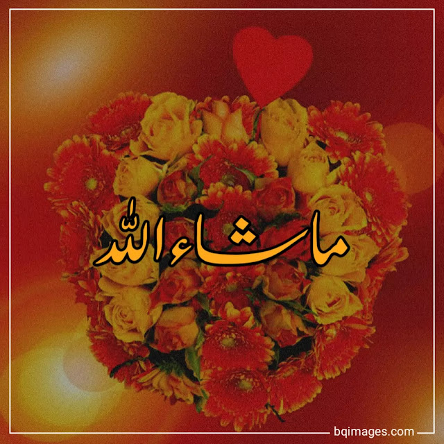 mashallah images with flowers